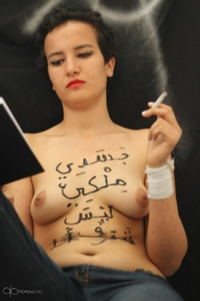 My Body is My Own and Not the Source of Anyone's Honour: Free Amina Campaign